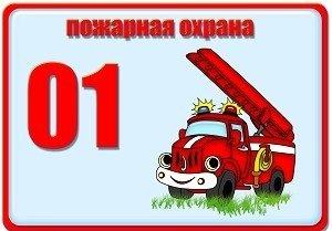http://mdou25.edu.yar.ru/images/pozharn_w125_h87.jpg